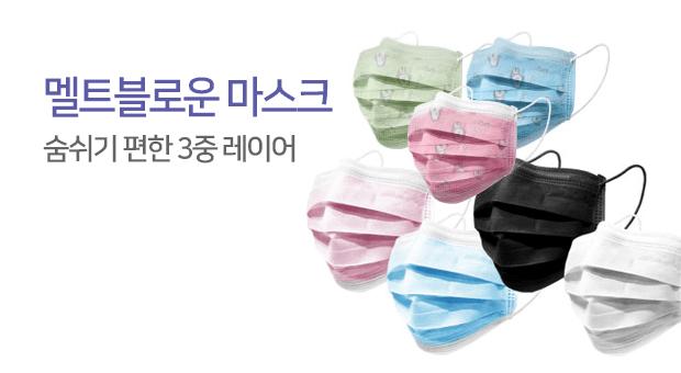 숨쉬기 편한 멜트블로운 3중 덴탈마스크 KC인증/당일출고/국내발송