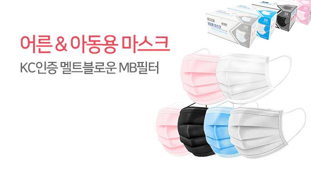 KC인증받은 어른용,아동용 3중필터 마스크