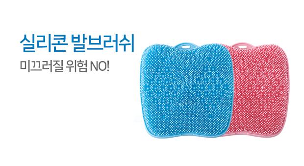 이지풋 발관리 브러쉬/풋/각질/제거