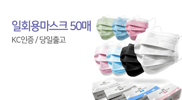 MB필터/덴탈마스크/50매입/일회용마스크/KC인증