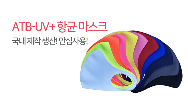 ATB-UV+ 항균 마스크