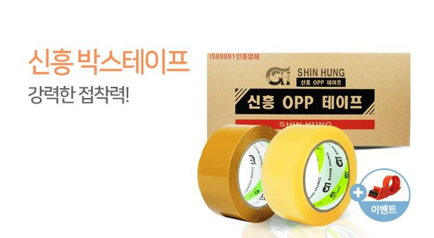 신흥박스테이프