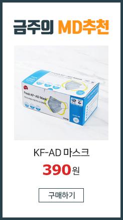 (국산) KF-AD 비말차단 마스크 / 의약외품 / 식약처 인증 / 대형 / 1박스 50매입 / MB필터 / 멜트블로운