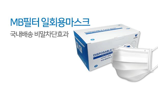 MB필터 프리미엄 일회용마스크 비말차단효과