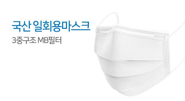 국내생산 MB필터 일회용 마스크