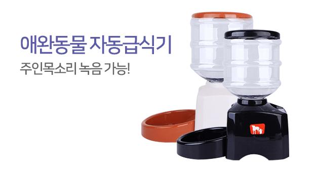 애완 자동급식기 국내최고 가성비상품