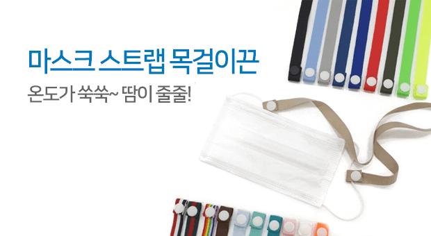 kc인증 국내생산 마스크 스트랩 목걸이끈