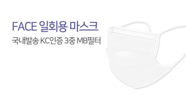 초특가 일회용마스크 3중구조 MB필터