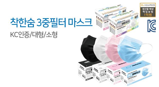 3중필터 마스크 KC인증/대형/소형/개별포장