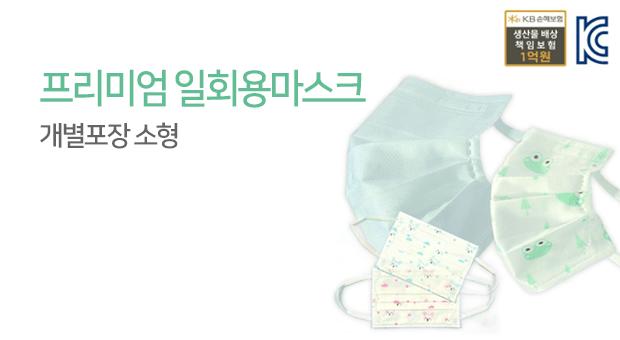 착한숨 프리미엄일회용 마스크 개별포장 소형
