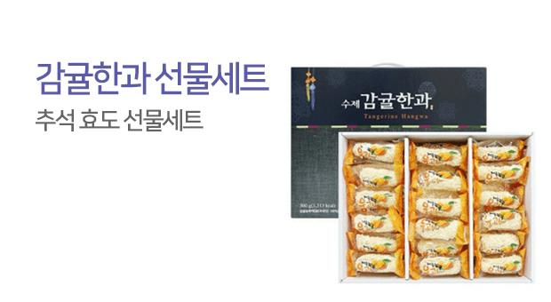 제주 수제감귤한과 추석 효도 선물세트