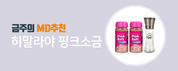 히말라야 핑크소금 선물세트 400g x 2개입 + 그라인더