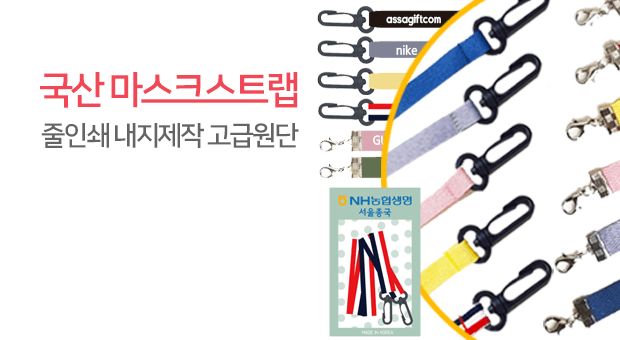 국산 마스크스트랩 줄인쇄 내지제작 고급원단