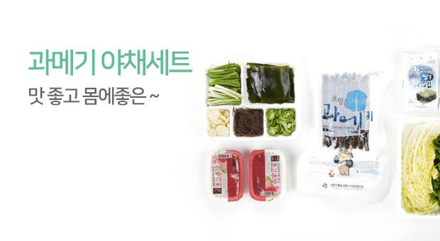 포항 구룡포과메기 야채세트