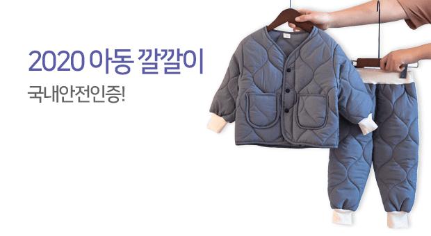 (국내안전인증) 3000개 누적판매 아동깔깔이 상하의세트