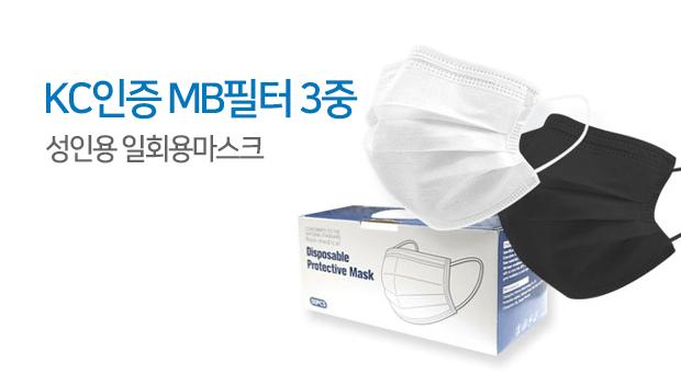 KC인증 MB필터 3중 성인용 일회용마스크