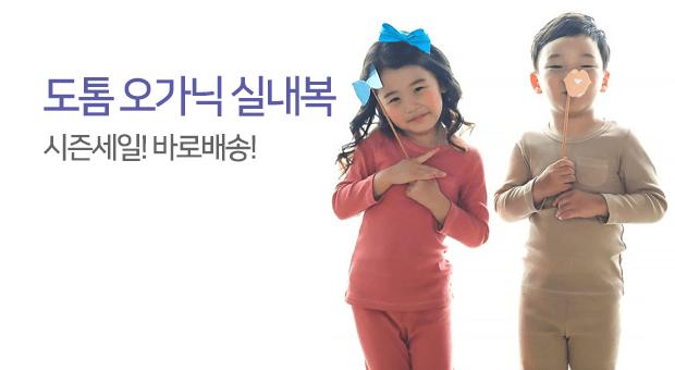 도톰 오가닉 실내복 / 시즌세일