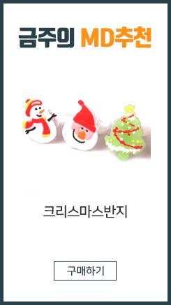 (초특가)산타반지/크리스마스반지/led/크리스마스선물사은품/kc인증/불량율제로/아이다땡