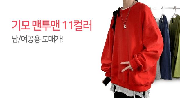 기모맨투맨 오버핏 11컬러 남/여공용
