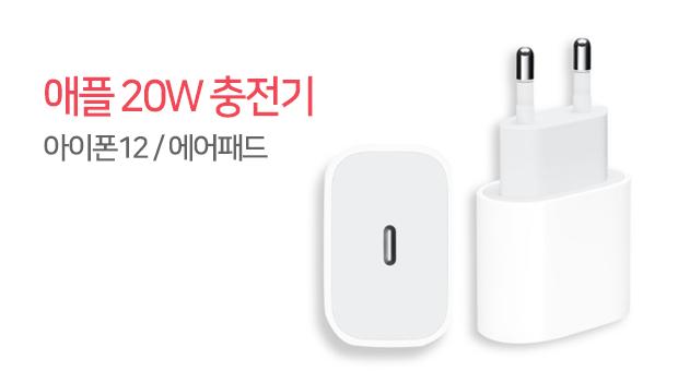 아이폰12 아이패드 20W 급속 정품 충전기