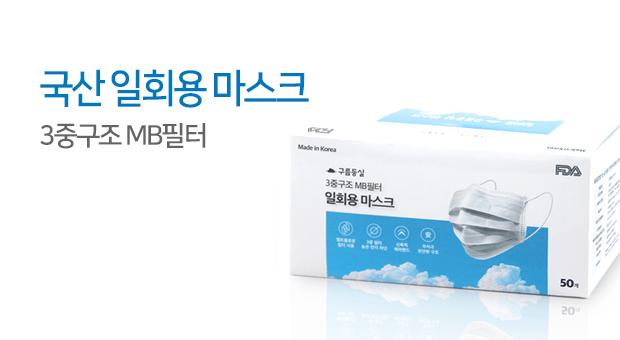 FDA인증 국산3중필터 일회용마스크