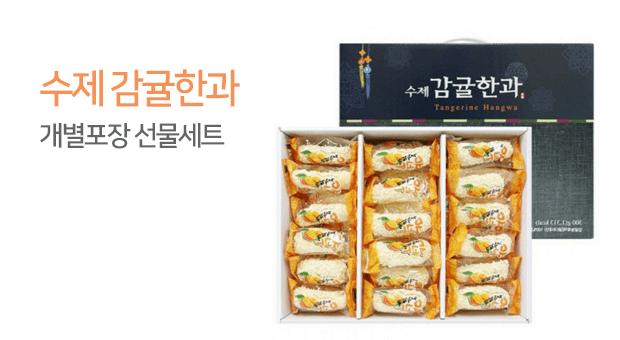 제주도 수제 감귤한과 유과 개별포장 선물세트