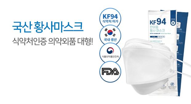 국산필터 식약처 KF94황사마스크