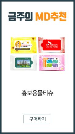 [1위파워샵 단독] 오직도매꾹 홍보용물티슈 개별제작무료(1000UP)