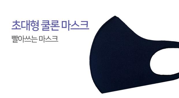 초대형 쿨론 패션마스크