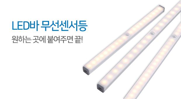 스마트 LED 무선센서등 충전식 자석부착식