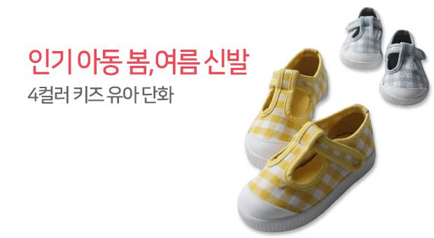 아동 국산 인기 봄,여름 신발