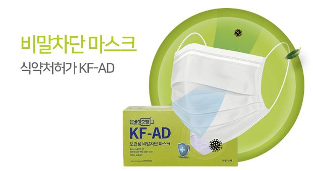 1회용비말차단마스크(kf-ad)