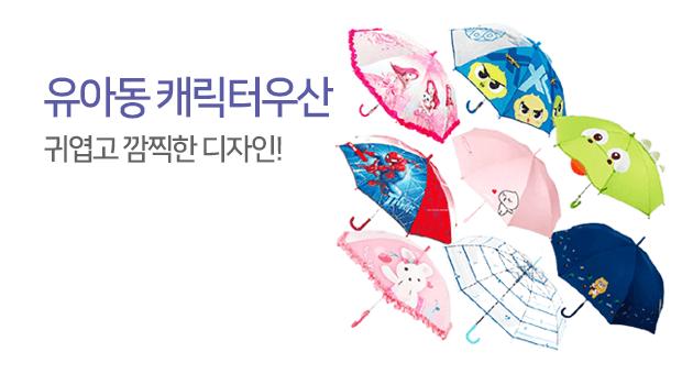 아동 캐릭터 우산
