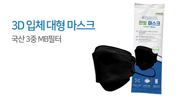 국산 MB필터 블랙마스크 장 당 140원