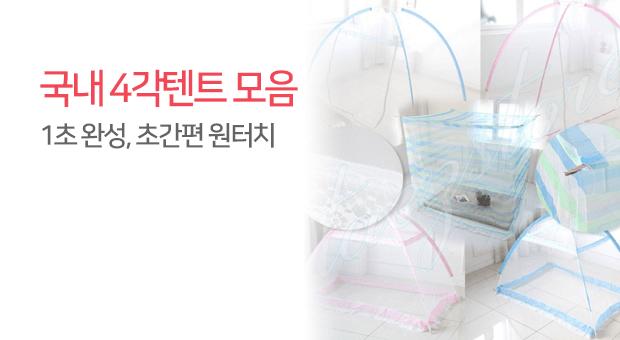 [국내산] 원터치/사각/대형 모기장