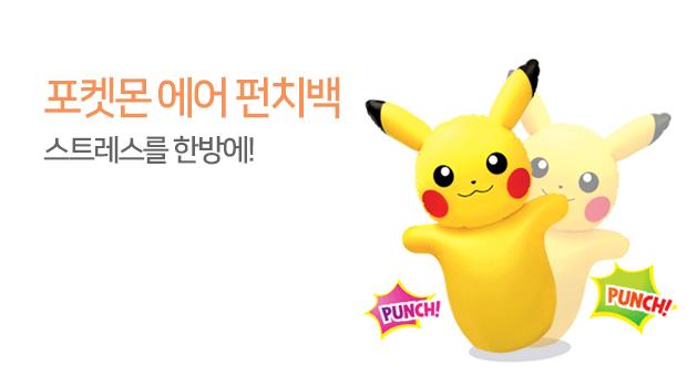 유아 펀치백