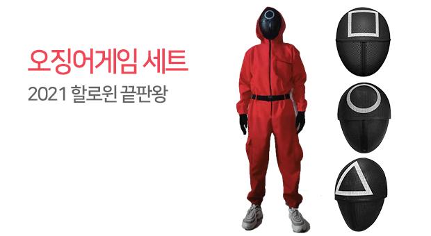 2021년 할로윈 코스프레 끝판왕 / 오징어게임 가면+옷 코스프레