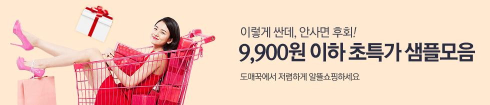 9,900원 이하 초특가 샘플판매 상품전