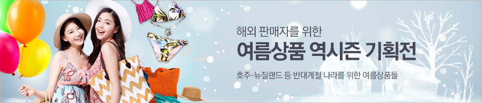 해외 판매자를 위한 역시즌 상품전  2 (여름)