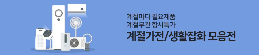 묶음배송_몬스터몰