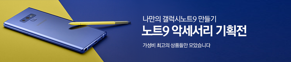 Galaxy Note9 상품기획전