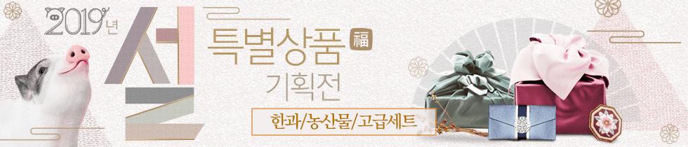 2019 설 특별상품 기획전 한과/농산물/고급세트