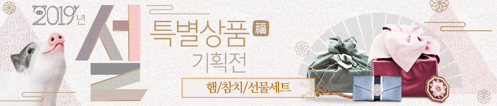 2019 설 특별상품 기획전 햄 / 참치 / 선물세트
