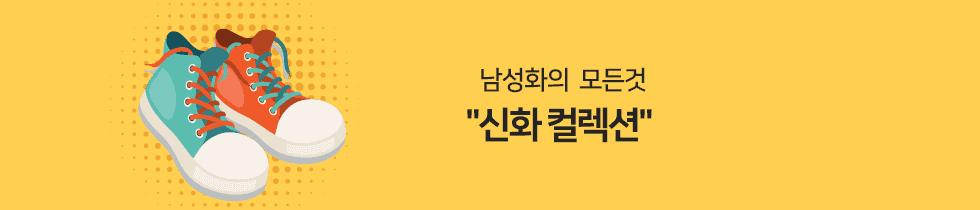 묶음배송_신화컬렉션