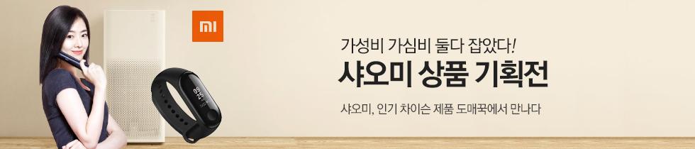 샤오미 상품기획전