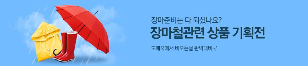 장마철 상품 기획전