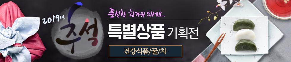2019 추석 특별상품 기획전 건강식품 / 꿀 / 차