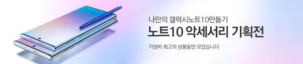 Galaxy Note10 상품기획전