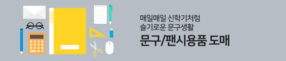 묶음배송_더블에이치코퍼레이션