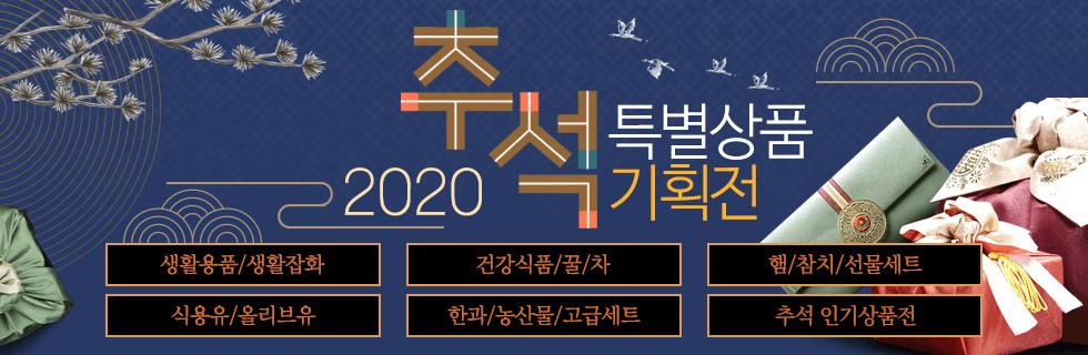 2020 추석 특별상품 기획전